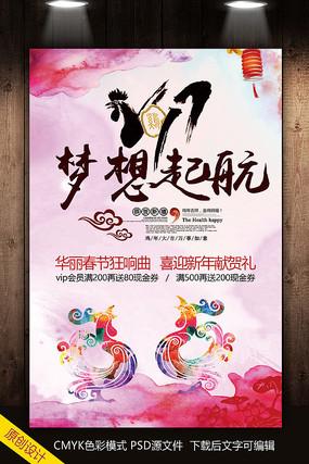 鸡年梦想起航促销宣传海报