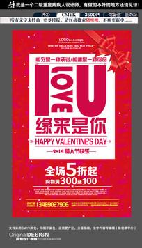 酒吧浪漫情人节海报设计