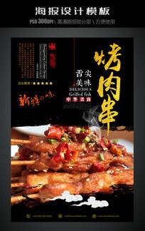 烤肉串中国风美食海报