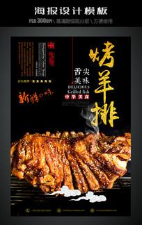 烤羊排中国风美食海报