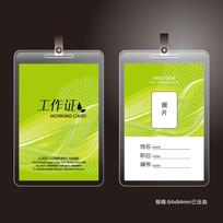 绿色科技背景工作证