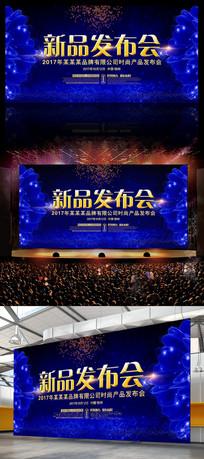 品牌新品发布会年会时尚高端舞台背景