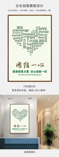 浅绿色心形团结一心创意海报设计