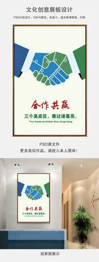 浅色创意合作共赢企业文化创意海报