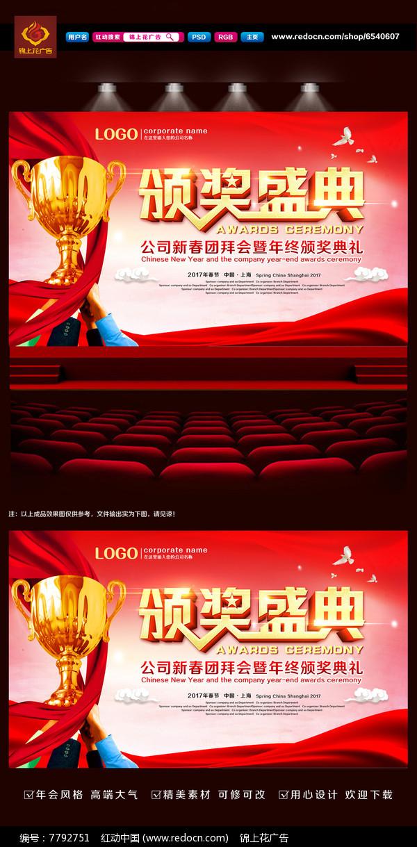 企业颁奖典礼舞台背景设计模板图片