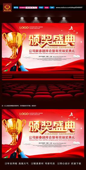 企业颁奖典礼舞台背景设计模板