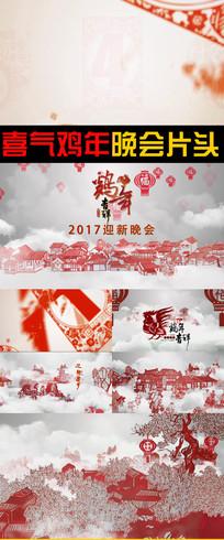 山水中国年春节拜年视频