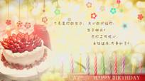 生日快乐成长祝福高清循环视频