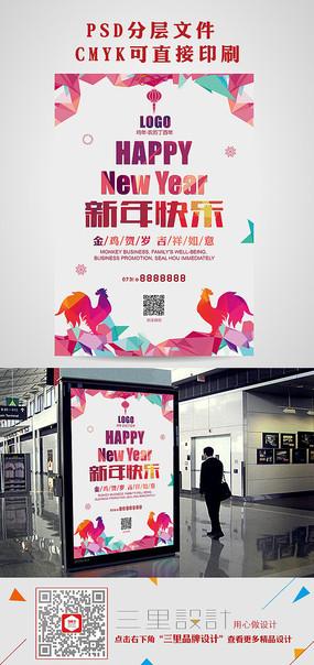 时尚炫彩2017新年海报设计