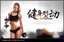 时尚健身海报设计模板