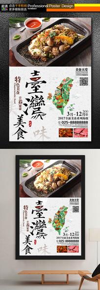 时尚简约台湾美食宣传海报设计