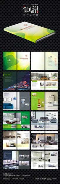 时尚现代沙发产品画册设计 CDR