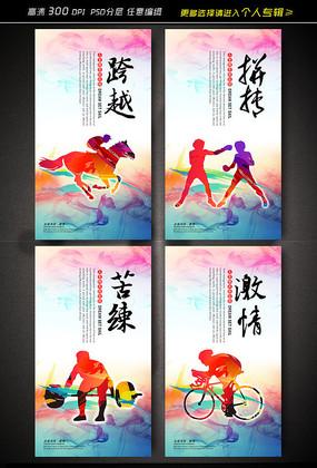 体育学校标语海报设计