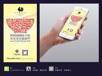 新中式房地产除夕团圆微信广告CDR