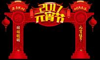 喜庆创意2017元宵节商场氛围门头拱门设计