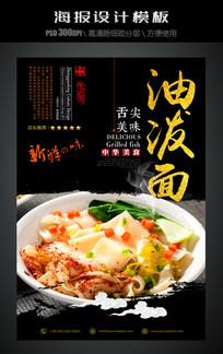 油泼面中国风美食海报