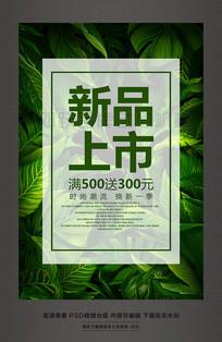 约惠春天春季新品上市促销活动海报