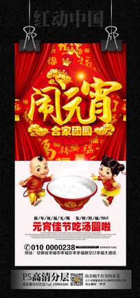 中国传统节日闹元宵海报
