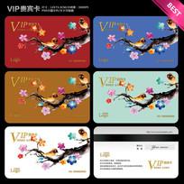 中国风VIP会员卡贵宾卡设计 PSD
