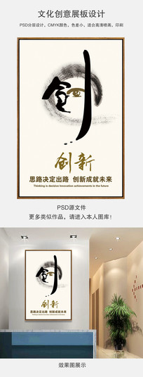 中国风简洁风格创新海报企业展板