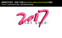 2017粉红书法立体字
