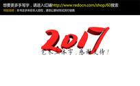 2017红色毛笔立体字