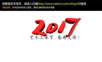2017红色书法立体字