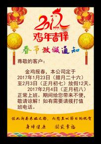 2017鸡年放假通知海报