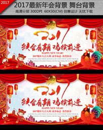 2017鸡年晚会海报