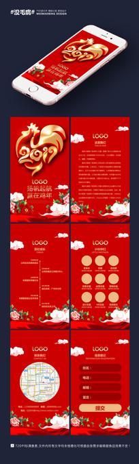 2017年鸡年新年H5电子邀请函 PSD