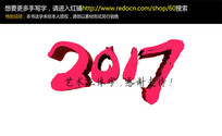 2017桃红创意立体字