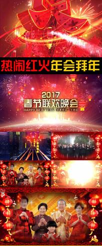 2017新春大拜年视频遮罩
