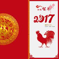 2017新年福字贺卡