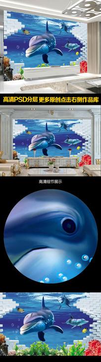 3D海底世界电视背景墙装饰画
