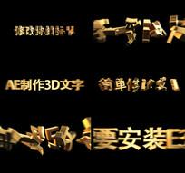 5套AE黄金字模板 aep