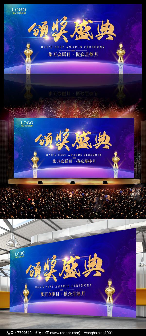 颁奖盛典典礼奥斯卡年会时尚背景素材下载 编号7799643 红动网