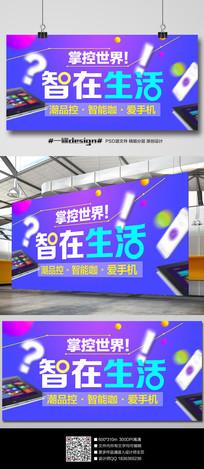 扁平化时尚炫酷平板手机促销海报