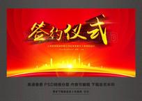 城市剪影红色大气签约仪式背景