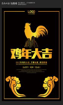 创意2017鸡年大吉新年海报