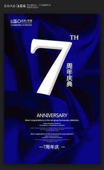 创意7周年庆宣传海报