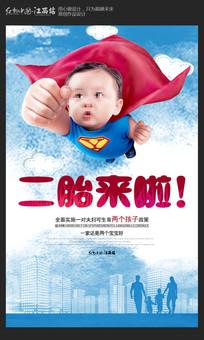创意二胎时代海报设计