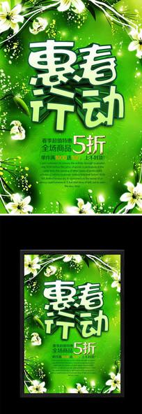 创意绿色惠春行动春季促销海报