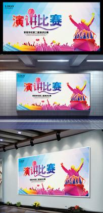 创意演讲比赛海报舞台背景展板