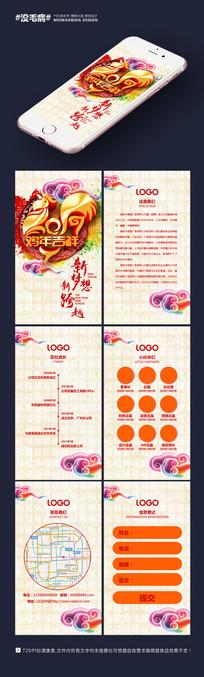 创意中国风微信端企业拜年贺卡