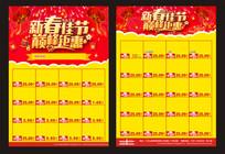 春节超市宣传单