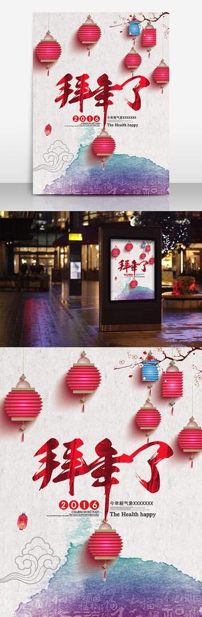 春节大拜年海报模板