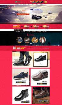 春节鞋子首页模板
