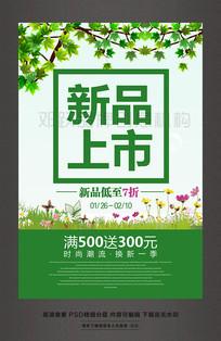 春季新品上市初春上新春天促销活动海报