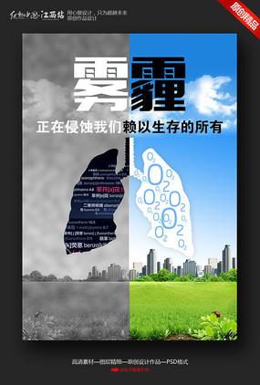 抵抗雾霾宣传海报