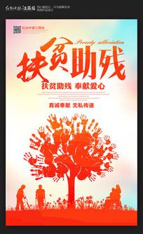 扶贫助残公益宣传海报